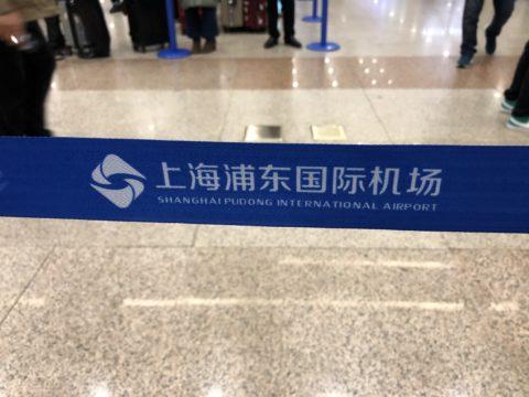 無錫市-11-上海浦東国際空港