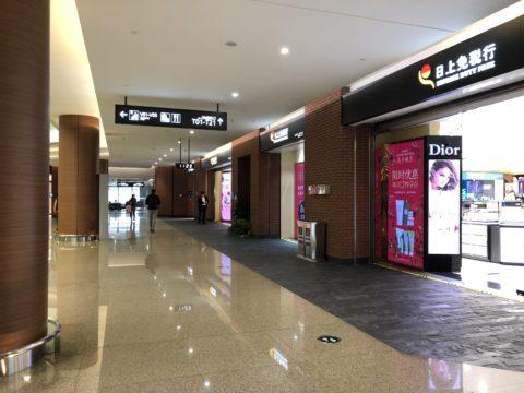 無錫-18-上海虹橋国際空港03-免税店