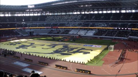 第99回天皇杯サッカー決勝-14-新国立競技場