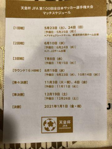 第99回天皇杯サッカー決勝-25