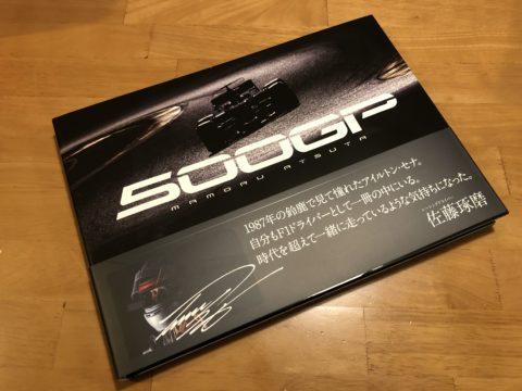 500GP フォーミュラ1の記憶 - 熱田護 -09