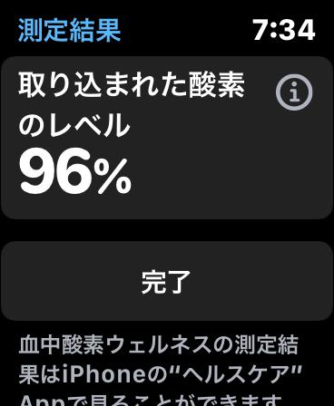 まるで狙い撃ち(笑)。。。Apple Watch Series6-11