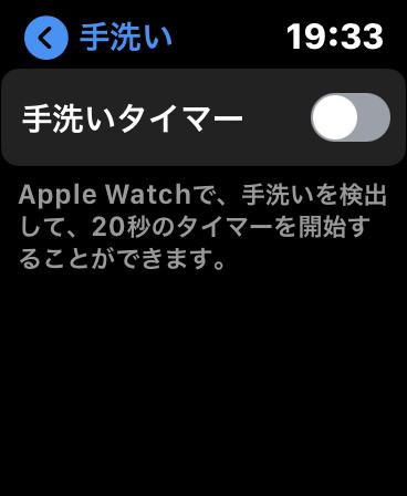 まるで狙い撃ち(笑)。。。Apple Watch Series6-16